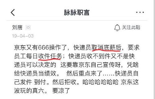 """京東3位高管離職後 劉強東向上萬快遞員兄弟""""動刀""""_員工"""