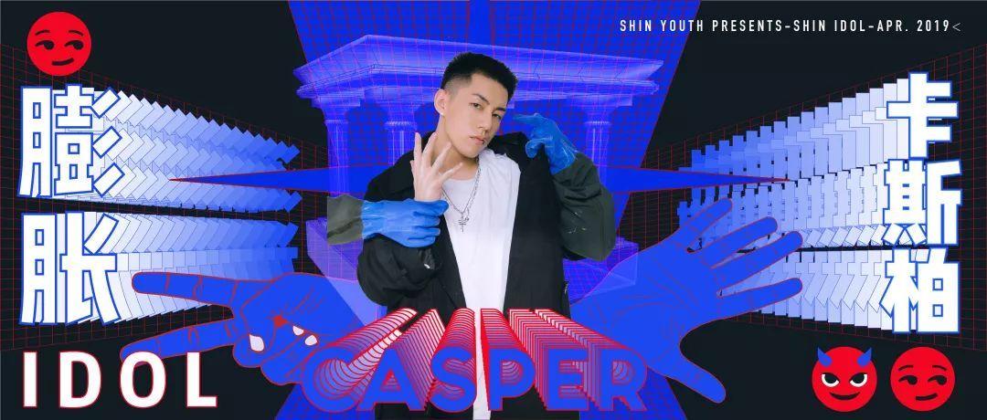 膨脹idol | 當下最潮最酷的學院風男神,應該就是卡斯柏這樣子吧!_preppy