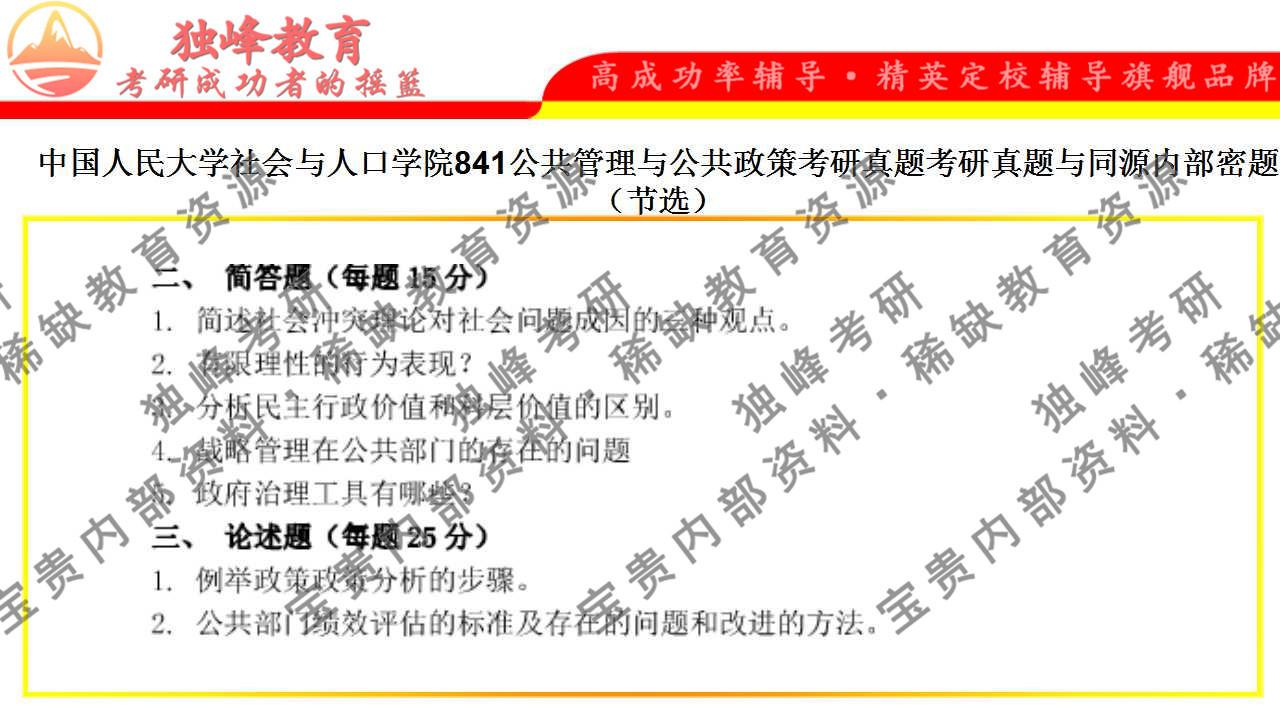 人口学研究生_考研辅导 2017年北京大学人口学考研参考书重点推