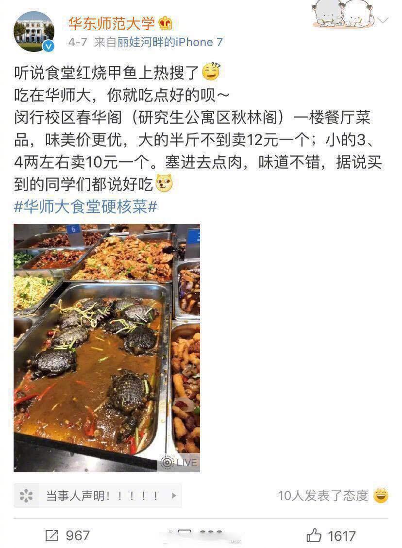华东师范大学的硬核菜,12元一只甲鱼,今年招生
