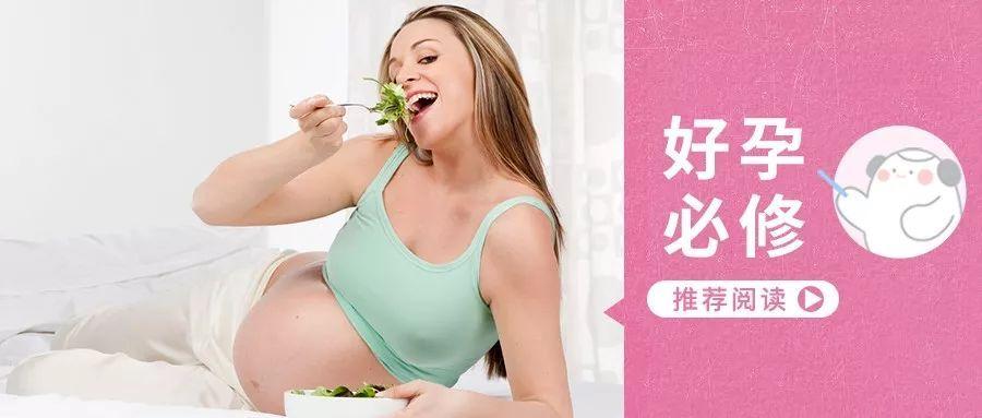 怀孕后这10个吃饭习惯要不得,80%孕妇中招了,看看有没有你!
