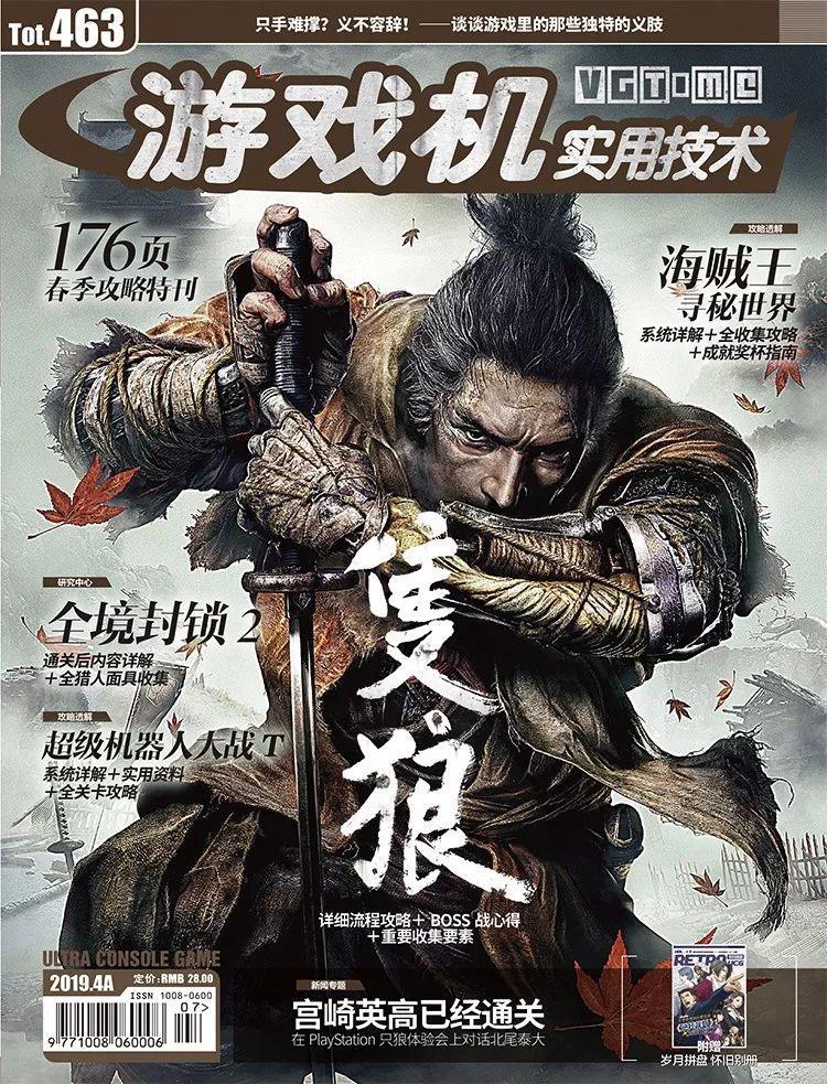 开高达救世界,打游戏像只狼!UCG463攻略特刊上市