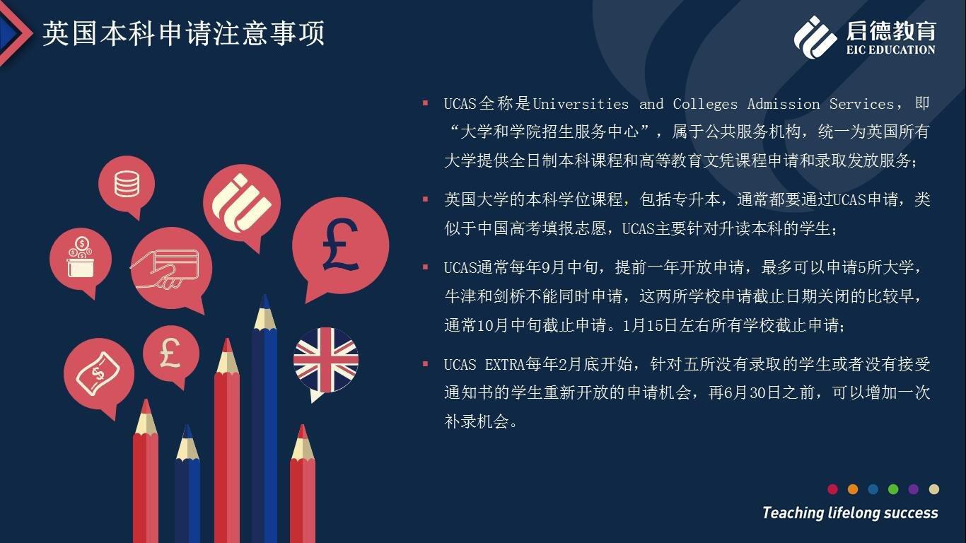 英國本科申請六步驟,UCAS系統最多允許申請5所院校_服務