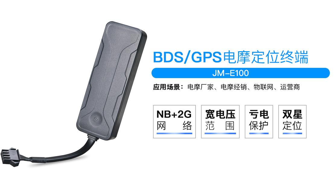 满足更多678彩票场景应用的2G+NB-IoT双模电动自行车定位终端