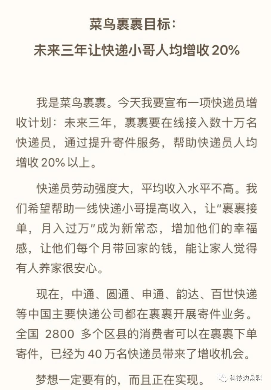 菜鸟裹裹3年涨薪20%就能挖京东墙脚?其实还没跑赢CPI