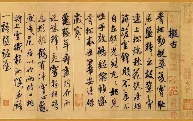 中艺汇品书法:写在名贵蜀素上的中华第一美帖-《蜀素帖》
