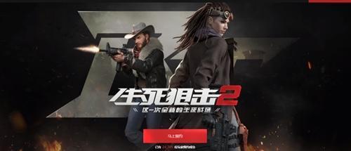 《生死狙击2》研发新动向 游戏品质又进一步