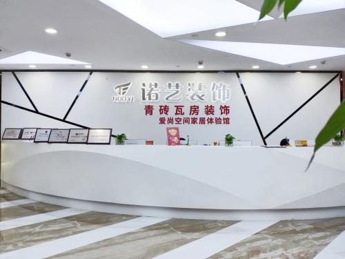 广州诺艺装饰——致力于打造良心放心家装品牌