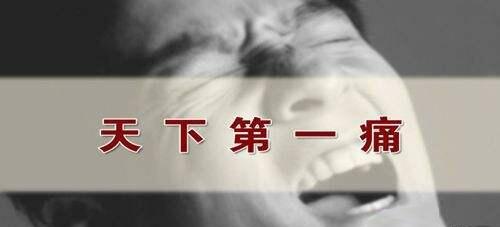 【疾病科普】面痛难忍不用怕,理性认识三叉神经痛