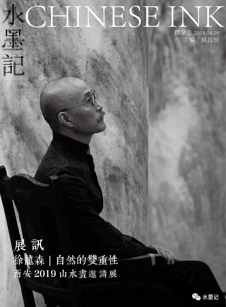 徐龙森|自然的双重性——西安2019山水画邀请展