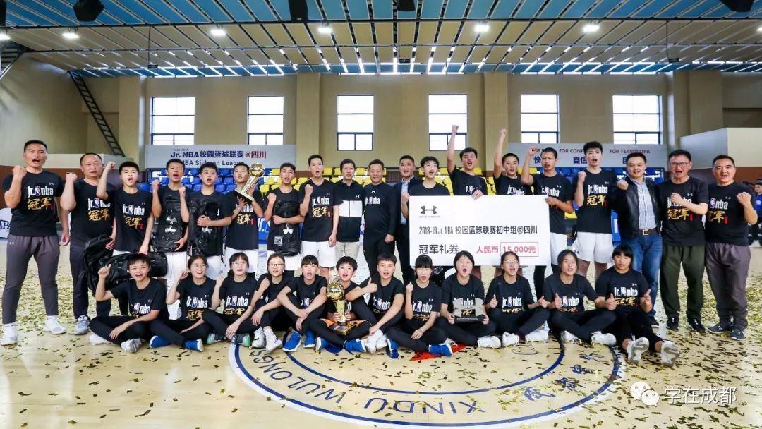 成都玉林中学获得全国校园篮球赛 四川赛区 初中组冠军图片