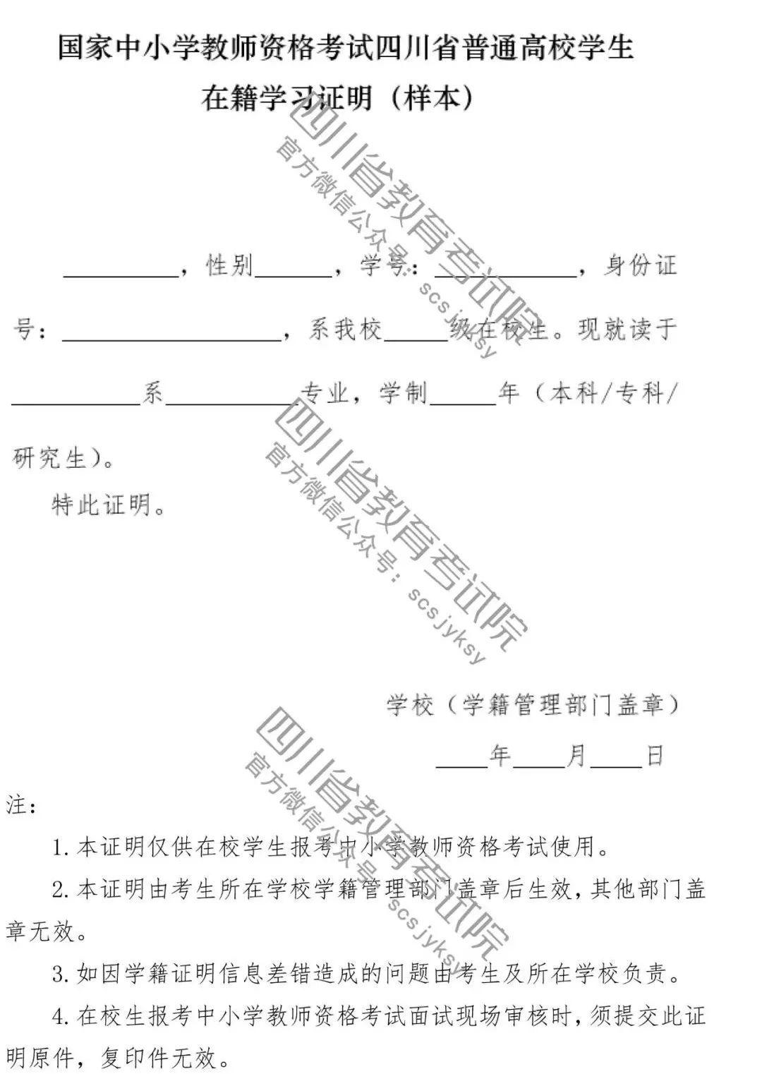重磅!2019年上半年中小学教师资格考试四川省