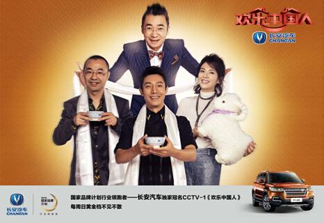 长安汽车《欢乐中国人》走红明星加盟助力前行