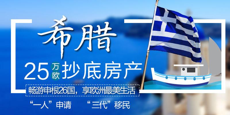 欧洲通希腊移民房源:适合25万欧买2套的投资公寓,出租回报高