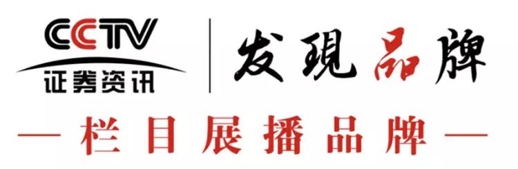 """热烈祝贺""""中国.欧E""""登陆央视荣获中国优选品牌"""