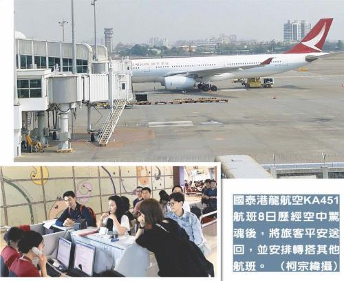 国泰港龙航空客机迫降高雄:系意外事故、非鸟
