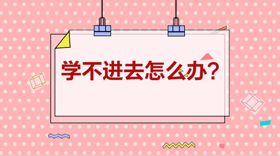 【20考研】学习没状态?四大法宝拯救你!