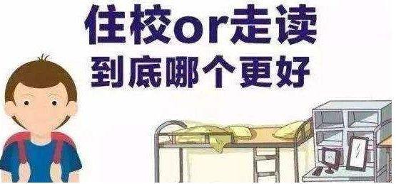 2019郑州小升初:?走读和住宿怎么选?(附:部分学校住宿详情!)