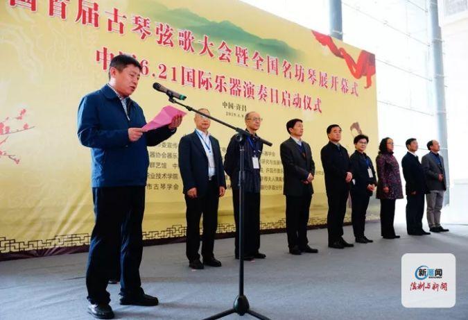 中国首届古琴弦歌大会开幕式暨中国6.21国际乐器演奏日启动仪式举行
