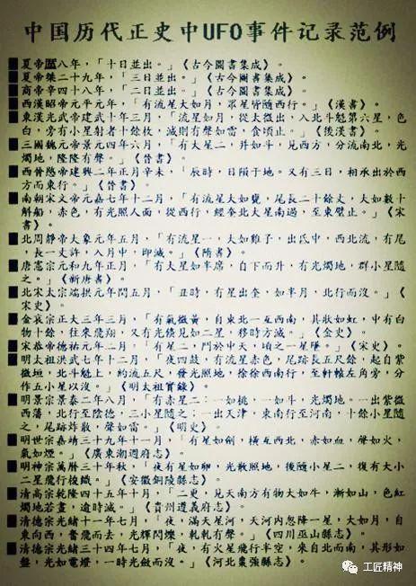 中国古代有没有ufo图片