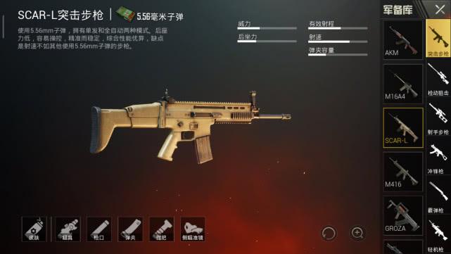 绝地求生 最稳的枪不是m416,看看第一名是什么吧