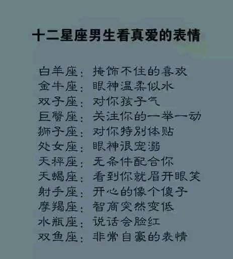 如何判斷十二星座是否愛你,12星座最怕另一半說的三個字_獅子座