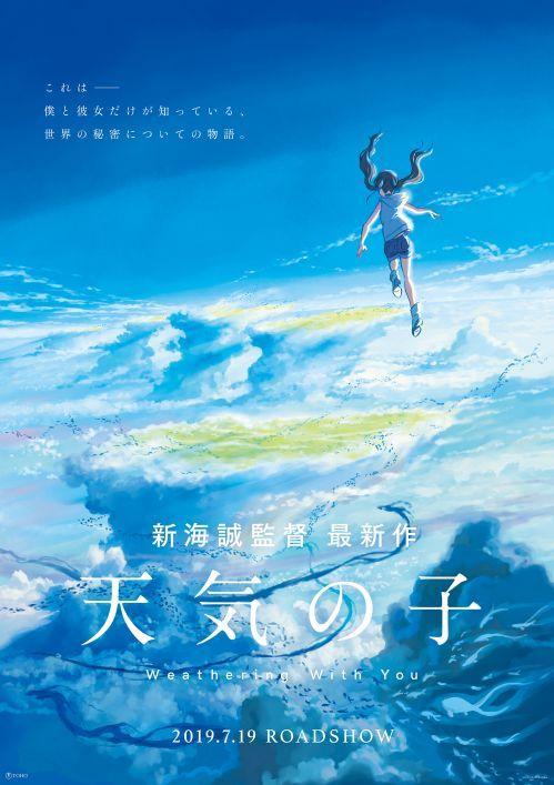新海诚《天气之子》首发预告,神秘女孩竟能控制天气