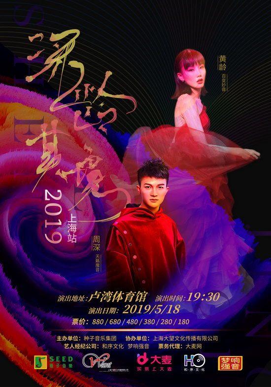 黃齡周深上海演唱會開票 空靈音樂趴即將開啟_聲音