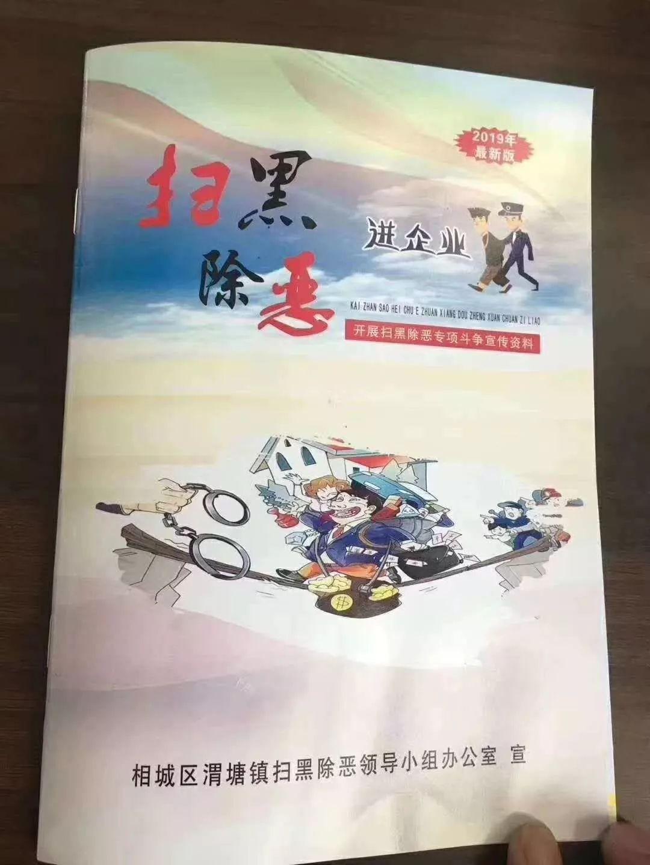 苏州官方宣传册将医生列为十大黑心企业之首?官方通报来了!