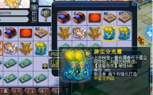 梦幻:老王遇直播以来最神奇的事,6件160装备出3个相同蓝字