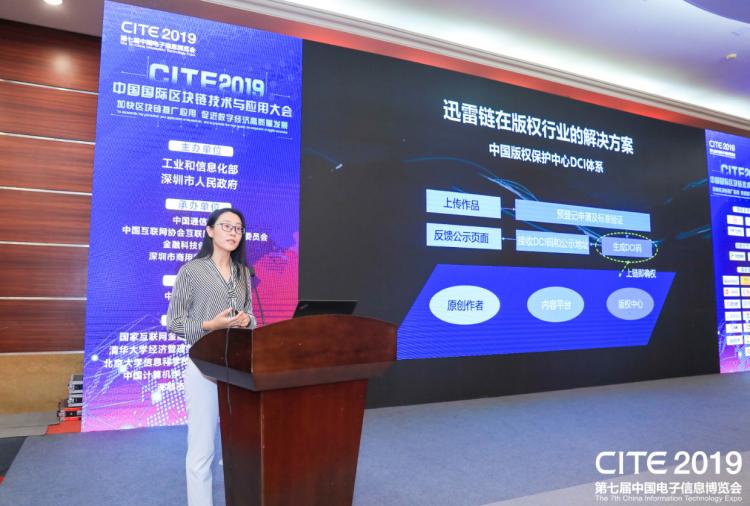 中国国际区块链技术与应用大会召开,迅雷链技术升级引海内外关注