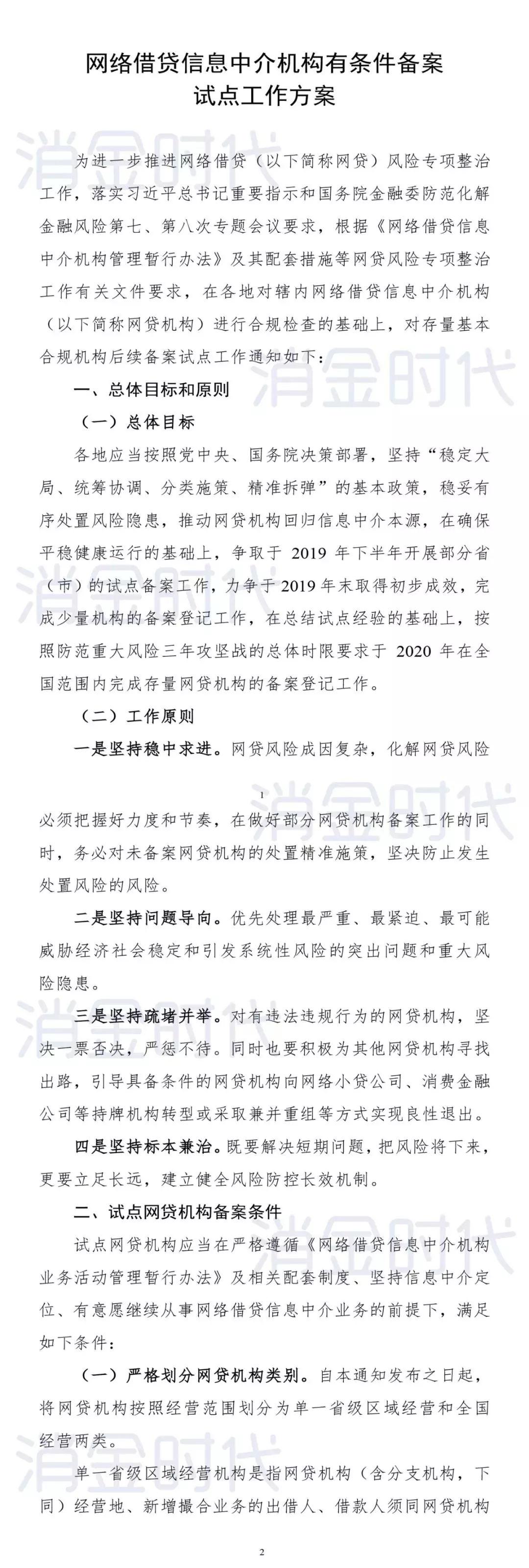 [網傳P2P備案試點方案細則 正式啟動不晚于6月末] 天津職級并行試點方案
