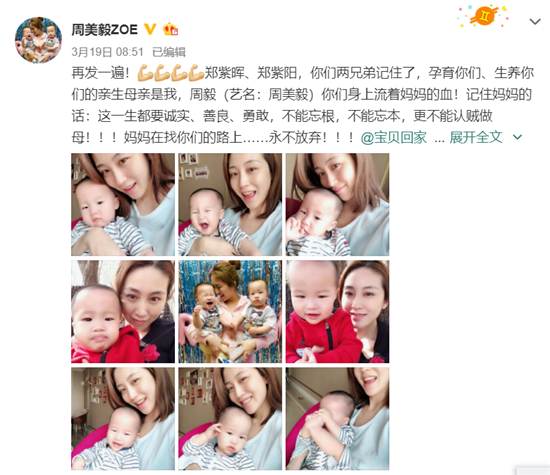 演员周美毅和老公上演夺子罗生门,到底谁在真正爱孩子?(图4)