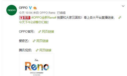 Reno发布会提前看,亮点不止是10倍变焦,OPPO这次有很多惊喜!