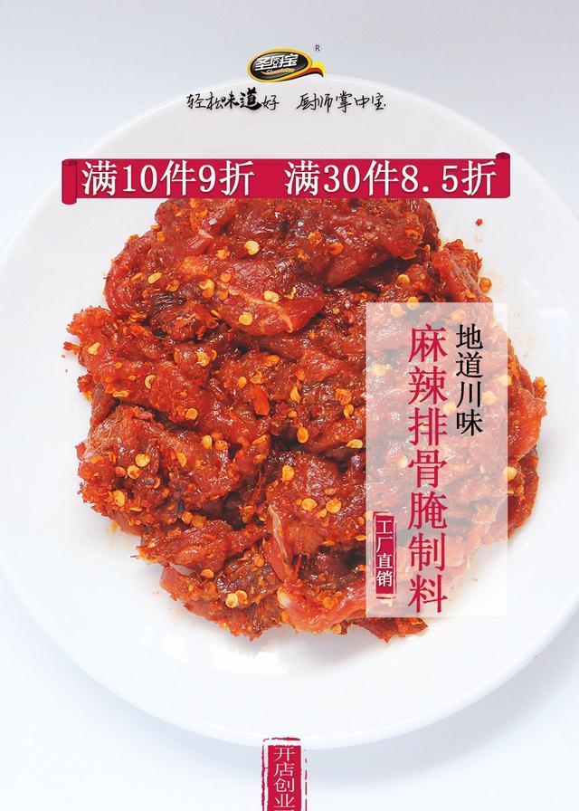圣厨宝麻辣排骨腌制料,排骨这么吃才过瘾!