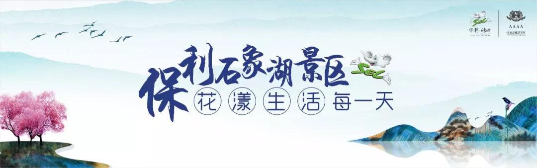 清明小长假,花海石象湖等你来!