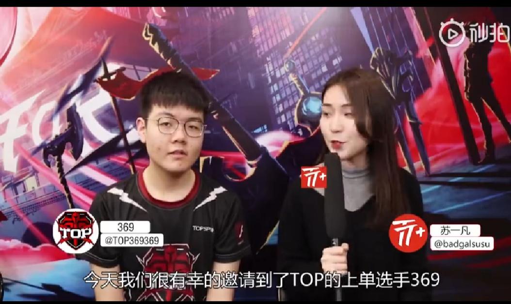 TOP对于对战IG的采访,表示还是没有压力的!