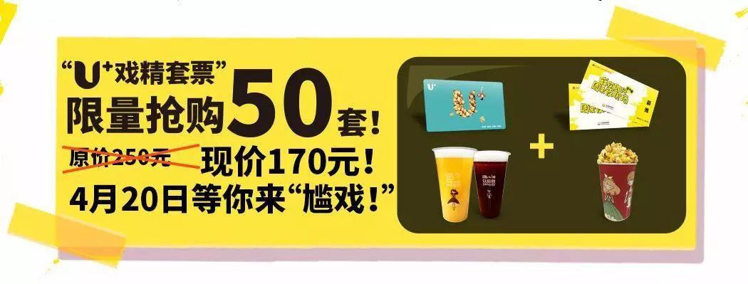 【售票】卡司阵容大公布,4.20让我们一起大笑