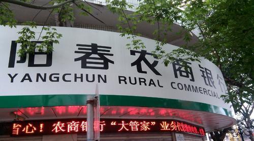非法吸储违法放贷,广东阳春农商银行员工获刑9年,提出上诉后二审改判为11年_卢虹