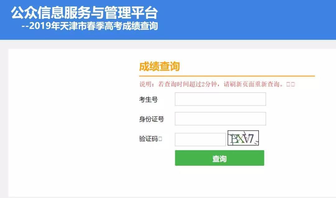 2019天津春季高考成绩开始查询 高招办详解志愿填报事项