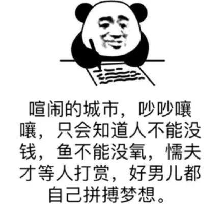 熊猫头表情包:龙不吟虎不啸,小小喷子可笑可笑