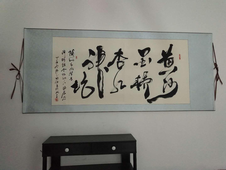 解读胡德全书法—黄河金桥,杏红神坛