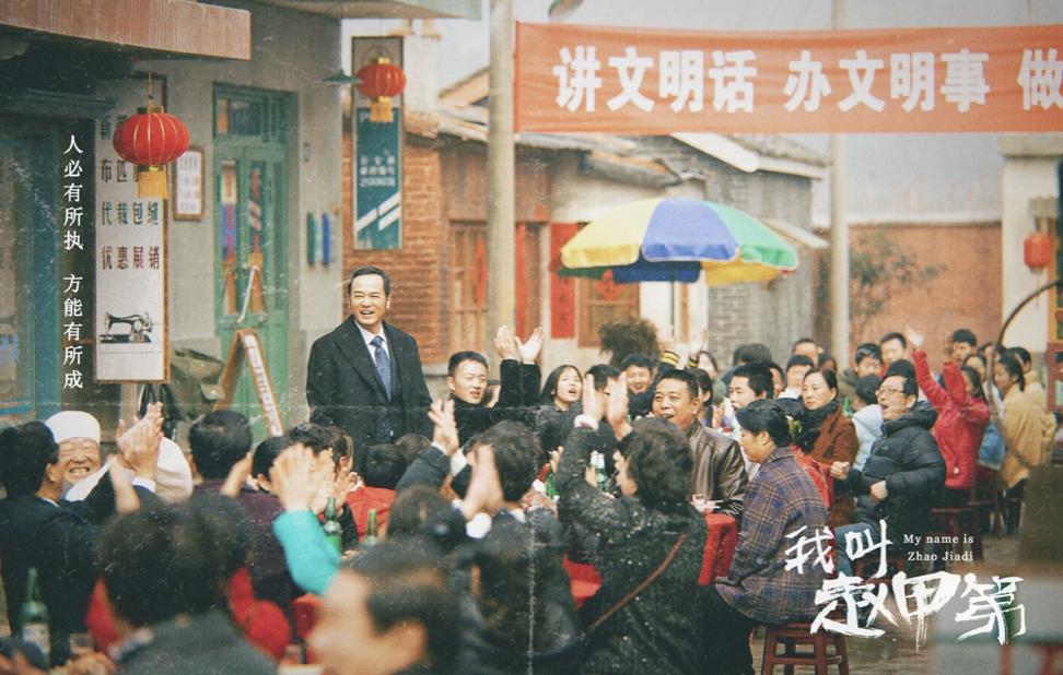 《我叫赵甲第》南京杀青 诚意制作硬核升级-郑州小程序开发