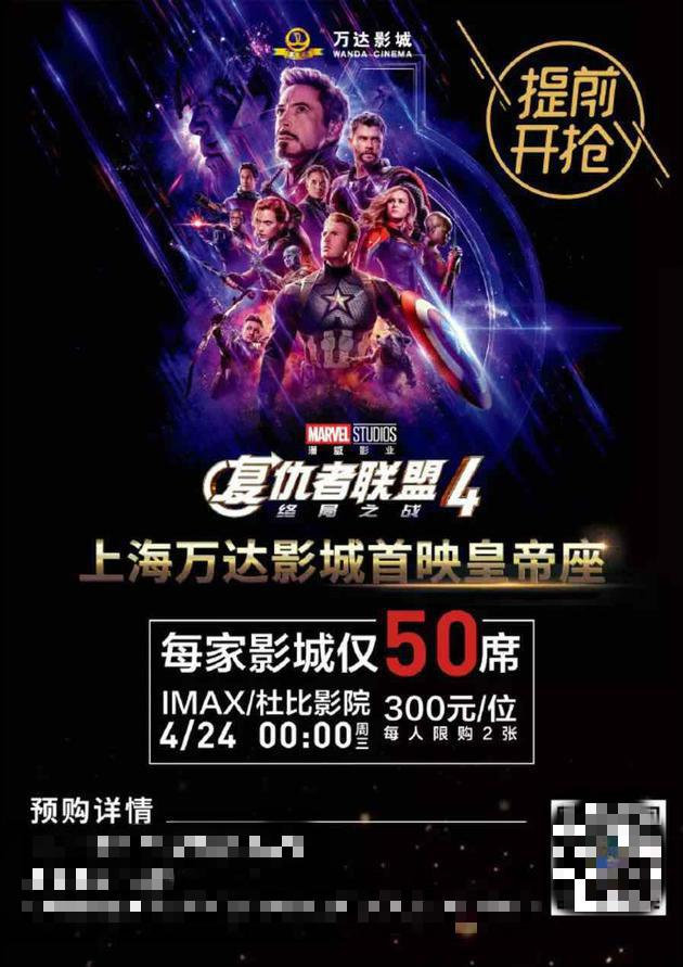 """萬達提前""""預售""""《復聯4》 票價竟高達300塊!_上海"""