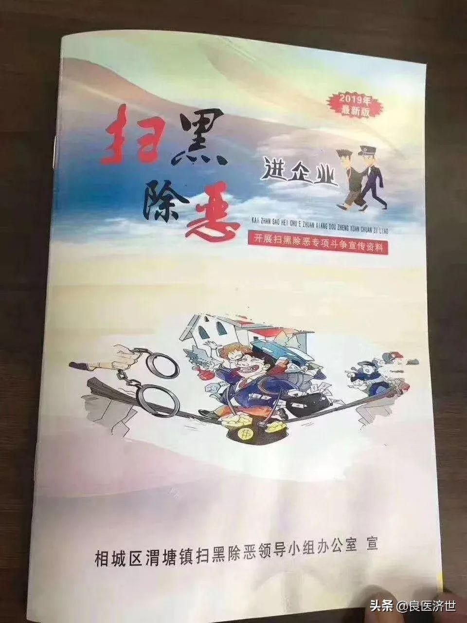 医生被列入中国十大黑心企业之首?希望您能看到医生最真实的一面!
