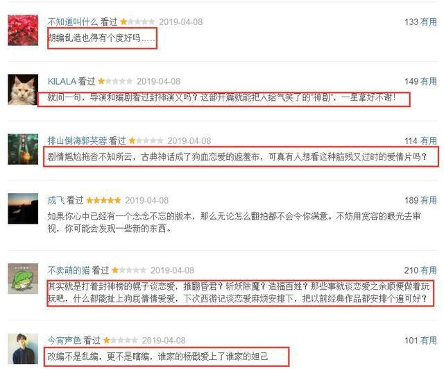 《封神演义》差评率预计高达85%,观众跪求狐妖打死杨戬