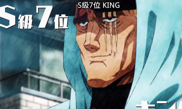 一拳超人2:S級英雄KING的秘密被揭露,難怪琦玉到現在都默默無名_怪人