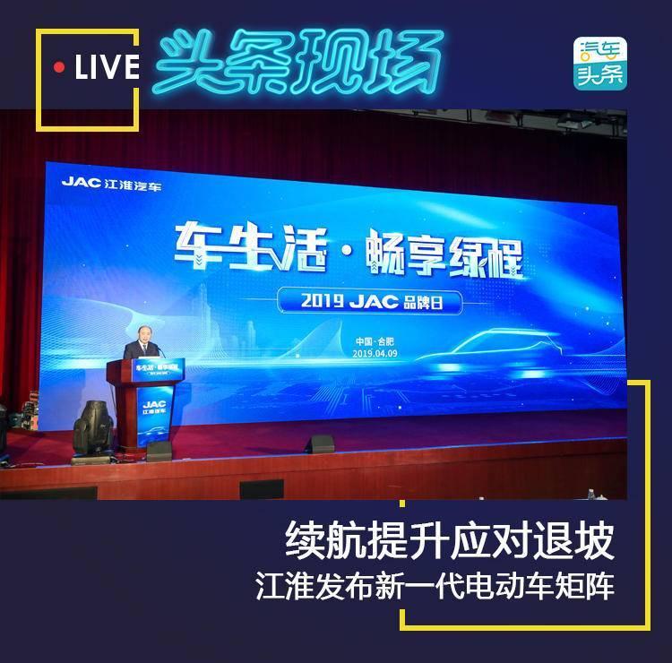 为应对原有电池寿命的提升下降,江淮发布了新一代电动汽车矩阵
