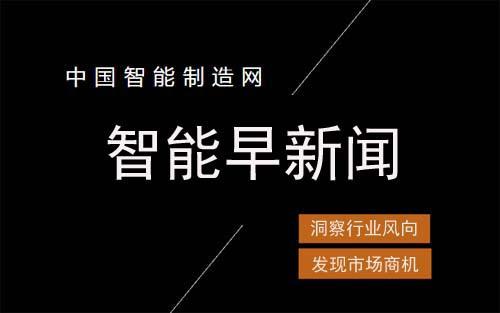 智能早新闻:深圳机器人年产值公布、华为将获近三成全球5G市场……