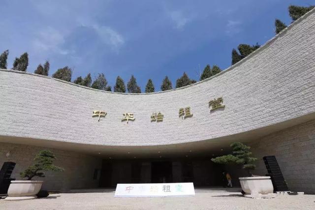 己亥(2019)年清明公祭轩辕黄帝典礼活动系列展